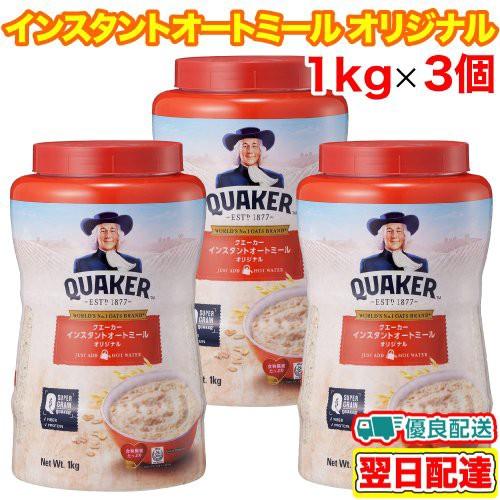 クエーカー インスタントオートミール オリジナル 1kg×3個セット 輸入菓子