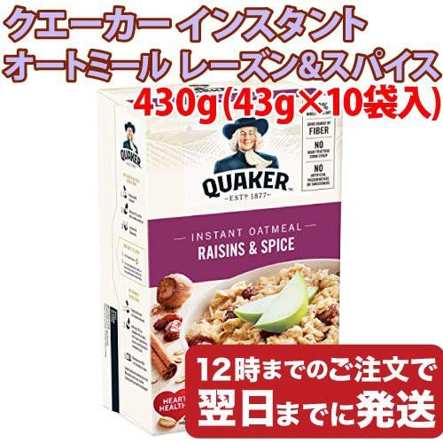 クエーカー インスタントオートミール レーズン スパイス 430g(43gx10袋入) 輸入菓子