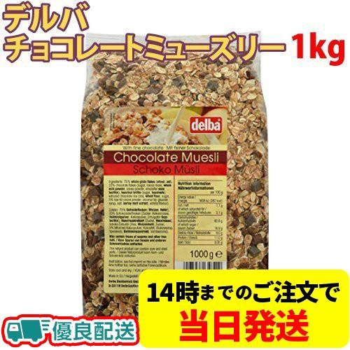 大容量サイズ デルバ チョコレートミューズリー 1kg 輸入菓子