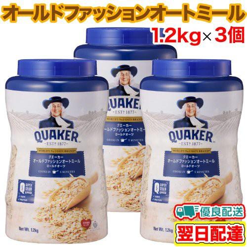 クエーカー オールドファッションオートミール 1.2kg×3個セット 輸入菓子