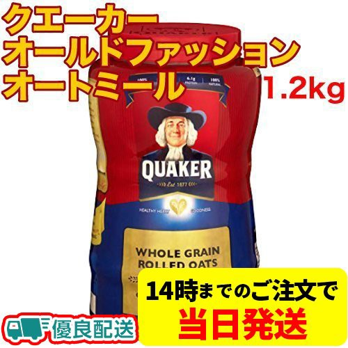 クエーカー オールドファッションオートミール 1.2kg 輸入菓子