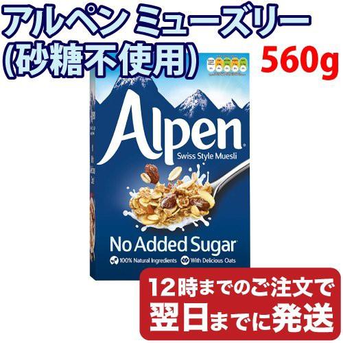 アルペン ミューズリー(砂糖不使用) 輸入菓子
