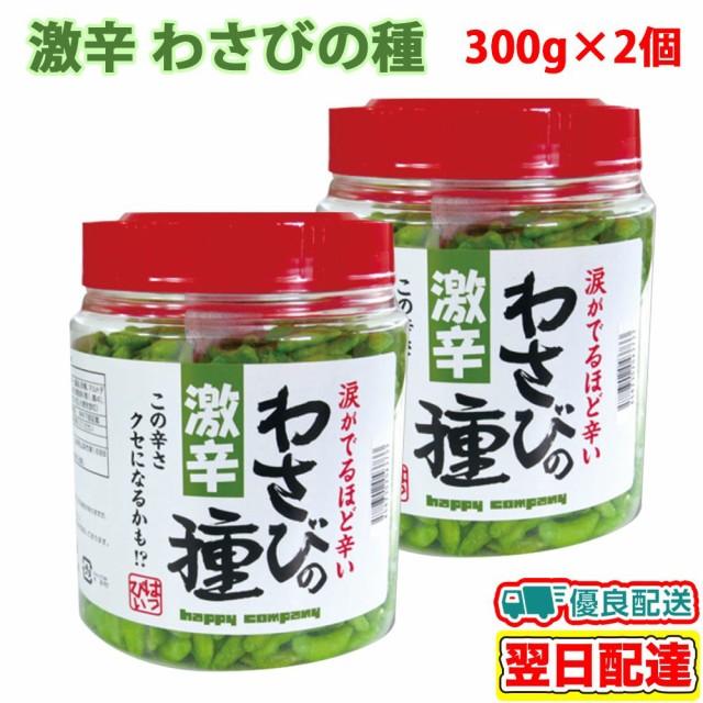 激辛 わさびの種 300g×2個セット 米菓 大容量 柿の種 わさび おつまみ お菓子
