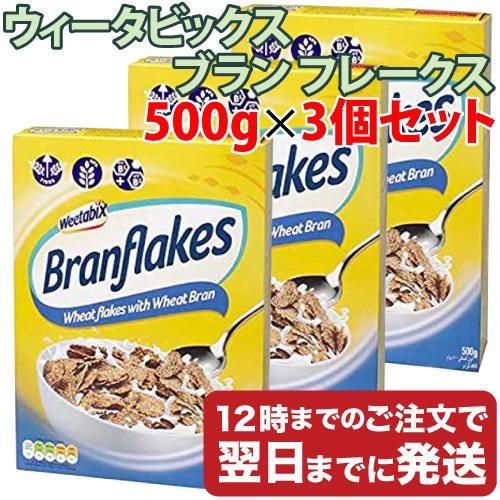 ウィータビックス ブラン フレークス 500g×3個セット シリアル weetabix 輸入菓子