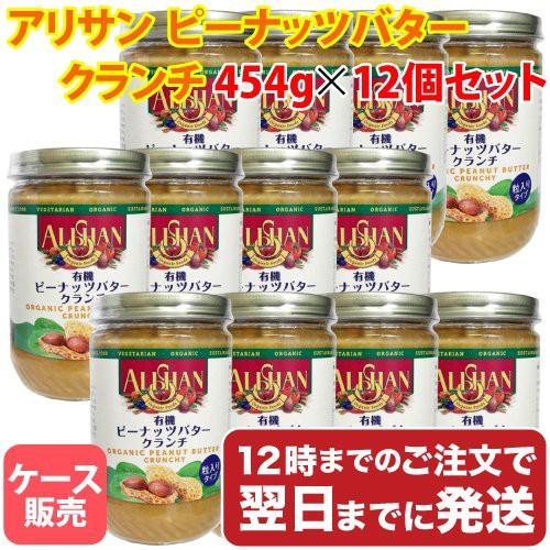 アリサン ピーナッツバター クランチ 454g×12個セット ケース販売 オーガニック 乳化剤・安定剤不使用 乳製品不使用