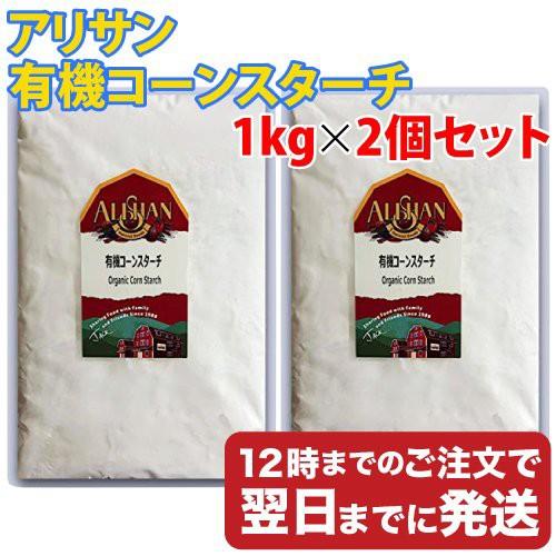 アリサン 有機コーンスターチ 1kg×2個セット 有機JAS Alishan お菓子材料 パン材料 手作り おうち時間