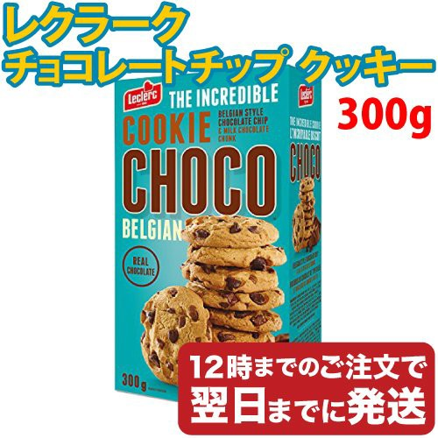 レクラーク チョコレートチップ クッキー300g 輸入菓子