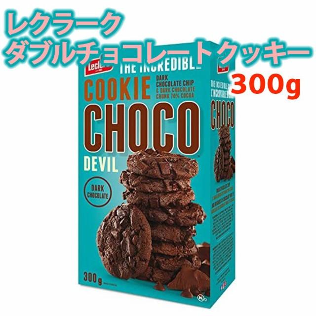 レクラーク ダブルチョコレート クッキー300g 輸入菓子