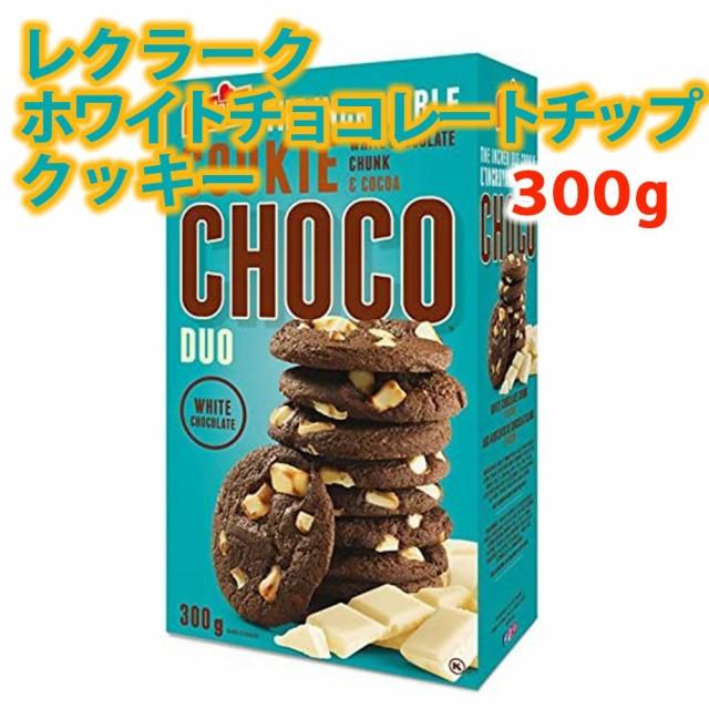 レクラーク ホワイトチョコレートチップ クッキー 300g 輸入菓子