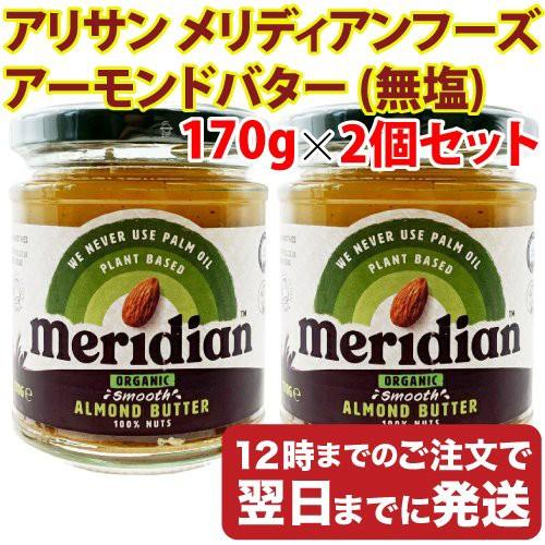 アリサン メリディアンフーズ アーモンドバター (無塩) 170gx2個セット 有機JAS