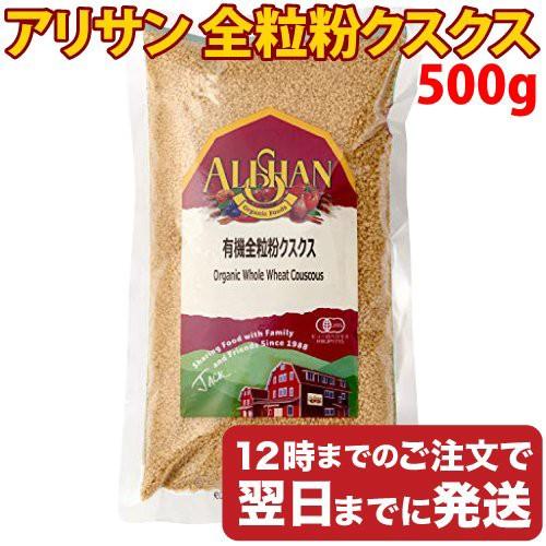 アリサン 全粒粉クスクス 500g 全粒デュラム小麦 クスクス セモリナ 洋風食材 洋食材 メール便発送