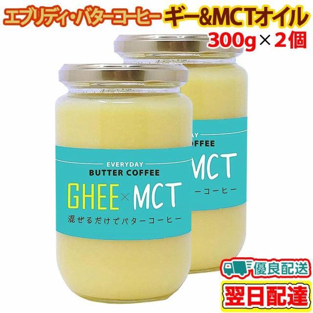 エブリディ バターコーヒー ギー & MCTオイル 大容量 300g×2個セット 大容量 混ぜるだけでバターコーヒー ギー & MCTオイル 送料無料