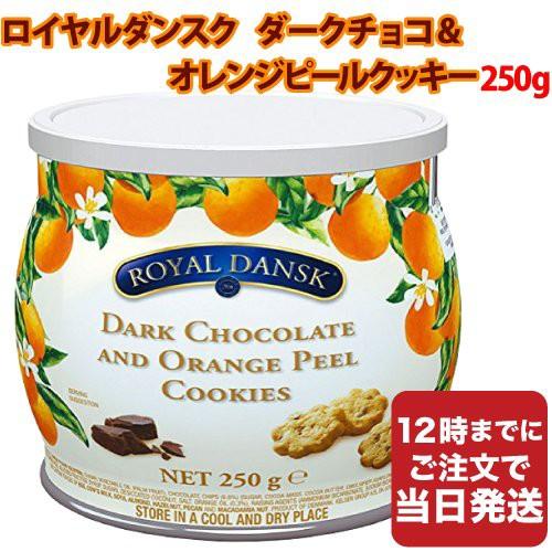 ロイヤルダンスク ダークチョコ オレンジピールクッキー 250g