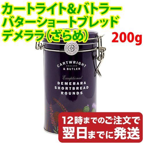 C B カートライト バトラー バターショートブレッド デメララ(ざらめ) 200g カートライトアンドバトラー 缶 クッキー お菓子 輸入菓子