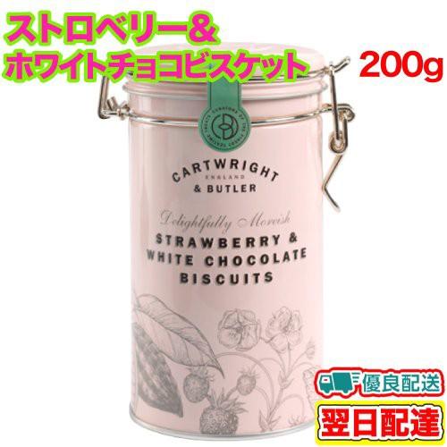 C B カートライト バトラー ストロベリー&ホワイトチョコビスケット 200g カートライトアンドバトラー 缶 ビスケット お菓子 輸入菓子