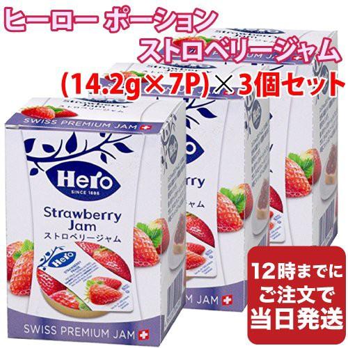 ヒーロー ポーション ストロベリージャム (14.2g×7P)×3個セット ジャム ストロベリー いちご 苺 イチゴ まとめ買い