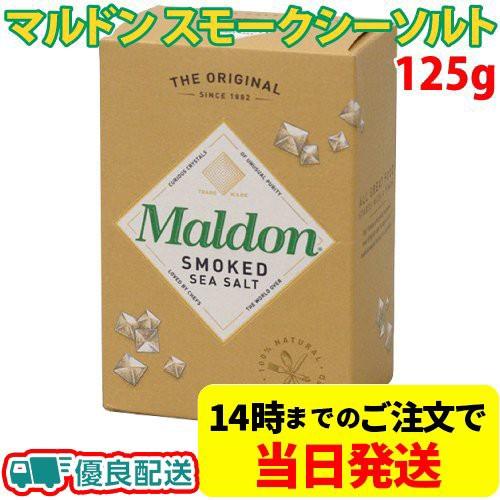 マルドン スモーク シーソルト 125g 燻製 燻製塩 マルドンの塩 塩 海塩 食塩 ソルト
