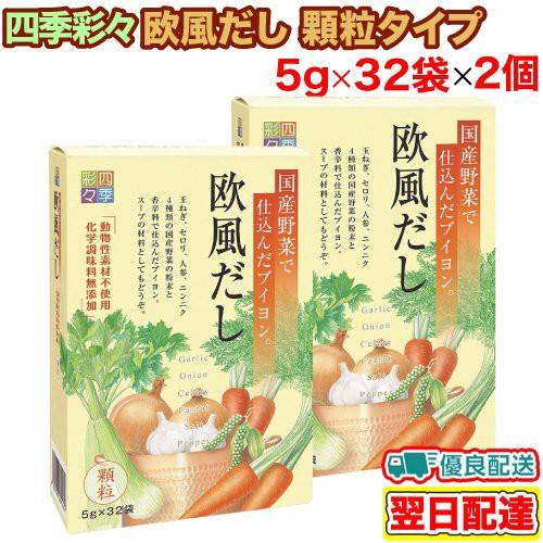 スカイフード 四季彩々 欧風だし 顆粒タイプ (5g×32袋)×2個セット 洋風だし 国産野菜使用 仕込んだブイヨン