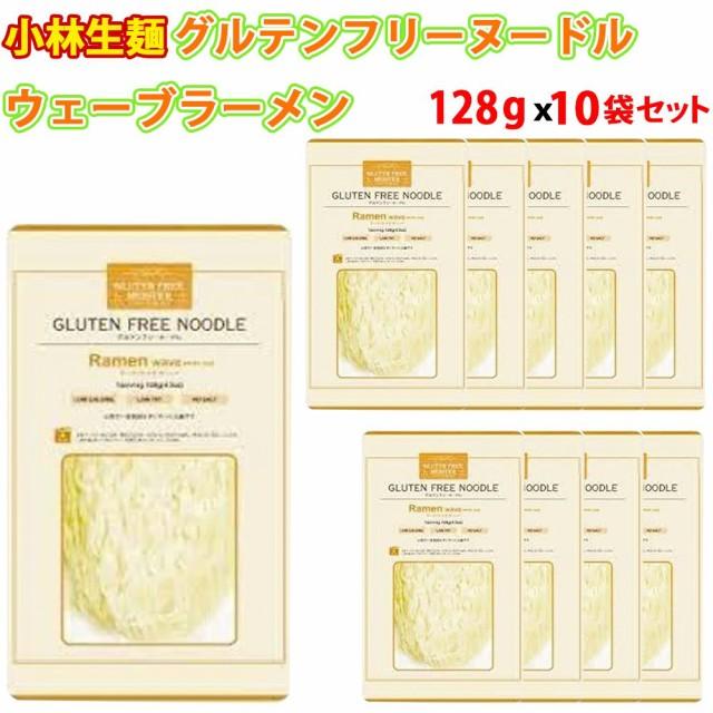 小林生麺 グルテンフリーヌードル ウェーブラーメン 128g×10袋セット 米粉麺 ライスヌードル