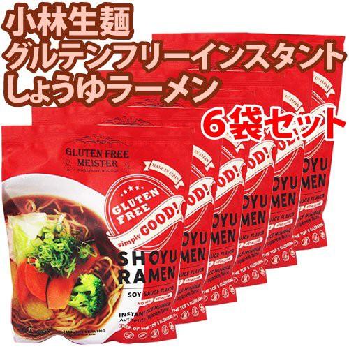 小林生麺 グルテンフリーインスタント しょうゆラーメン 6袋セット ベジタリアン