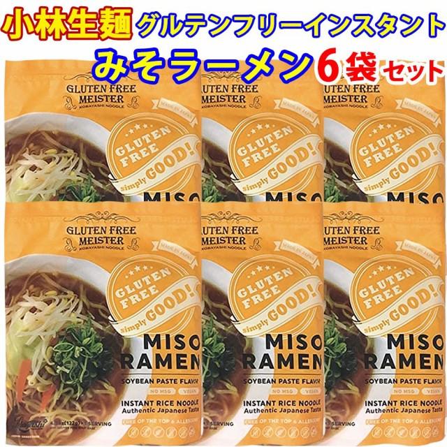 小林生麺 グルテンフリーインスタント みそラーメン 6袋セット ベジタリアン