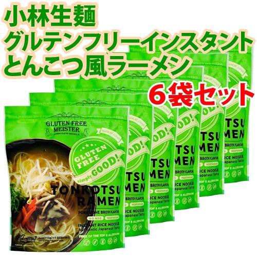 小林生麺 グルテンフリーインスタント とんこつ風ラーメン 6袋セット ベジタリアン
