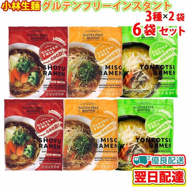 小林生麺 グルテンフリー インスタント とんこつ風ラーメン / しょうゆラーメン / みそラーメン 6袋セット(3種類×各2袋ずつ) ベジタ
