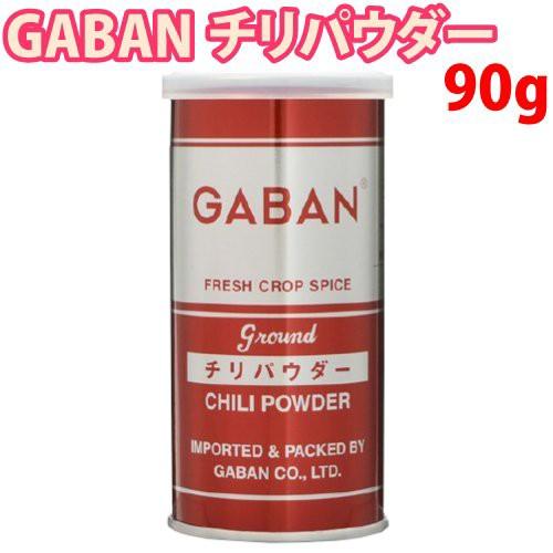 GABAN ギャバン チリパウダー 90g 調味料 スパイス 香辛料
