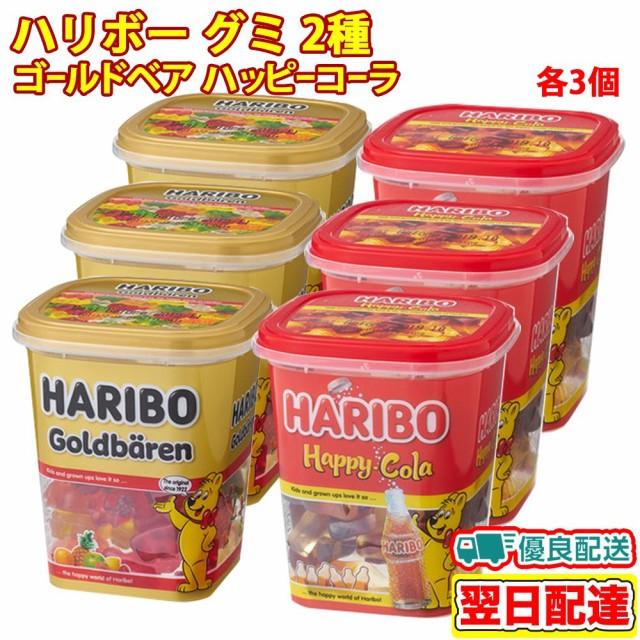 ハリボー 2種 ゴールドベア ハッピーコーラ 各175g×3個(計6個セット) カップ 輸入菓子 HARIBO