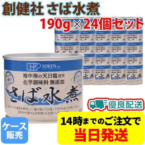 創健社 さば水煮 190g×24個セット ケース販売 国産 サバ缶 鯖缶 さば缶詰め 鯖水煮 無添加