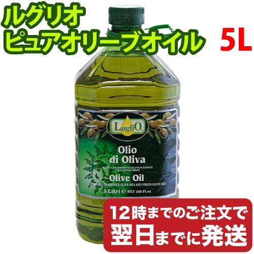 ルグリオ ピュアオリーブオイル 5L (5000ml) 業務用 食用油 オリーブ油 ドレッシング