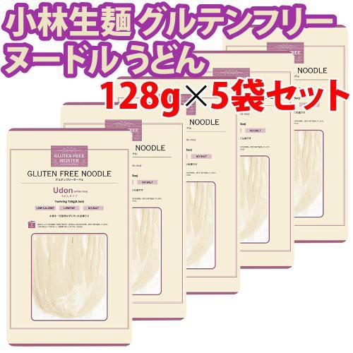 小林生麺 グルテンフリーヌードル うどん 128g×5袋セット 米粉麺 ライスヌードル ホワイトライス