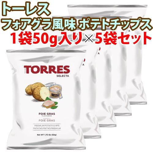 トーレス フォアグラ風味 ポテトチップス 1袋50g入り×5袋セット ポテトチップ おつまみ おやつ 輸入菓子