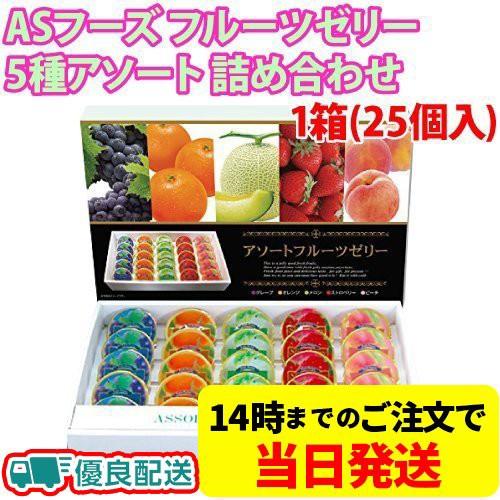 ASフーズ フルーツゼリー 5種アソート 詰め合わせ ギフトセット 25個入 くだものゼリー お中元 スイーツ お菓子