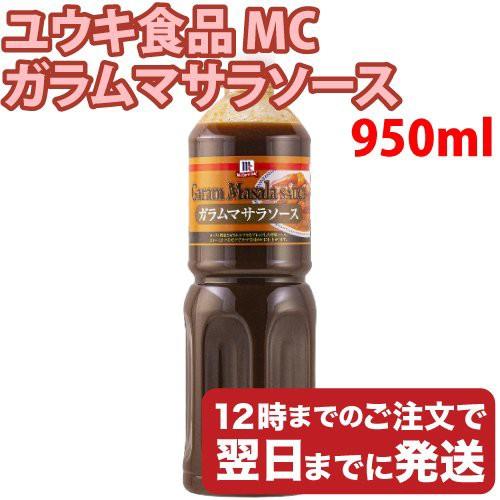 ユウキ食品 MC ガラムマサラソース 950ml マコーミック 業務用