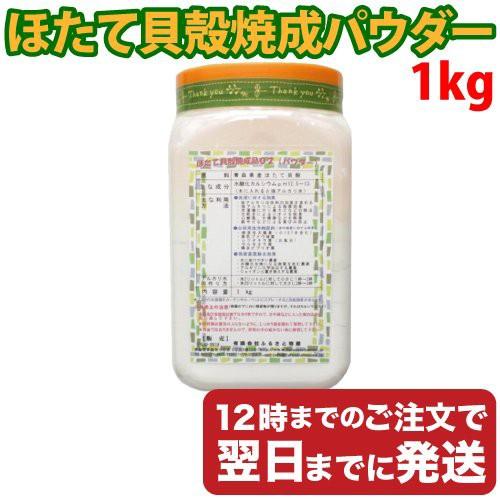 ほたて貝殻焼成パウダー 1kg 無添加 果物 野菜洗い 消臭剤 残留農薬除去 ホタテパウダー