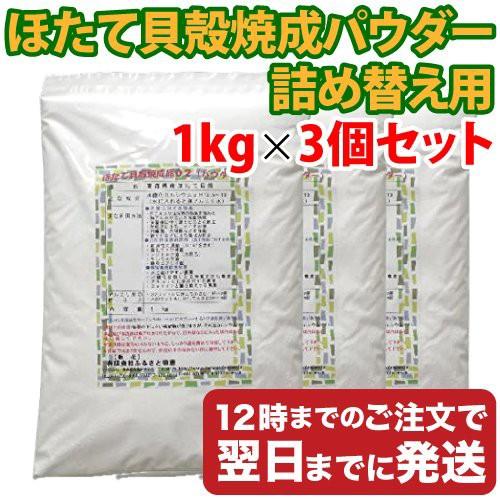ほたて貝殻焼成パウダー 1kg×3個セット 詰め替え用 無添加 果物 野菜洗い 消臭剤 残留農薬除去 ホタテパウダー