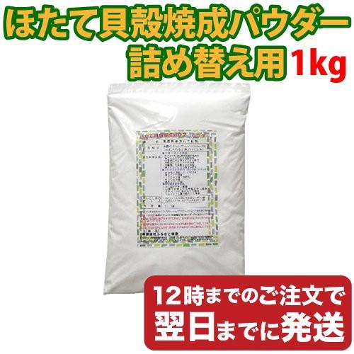 ほたて貝殻焼成パウダー 1kg 詰め替え用 無添加 果物 野菜洗い 消臭剤 残留農薬除去 ホタテパウダー