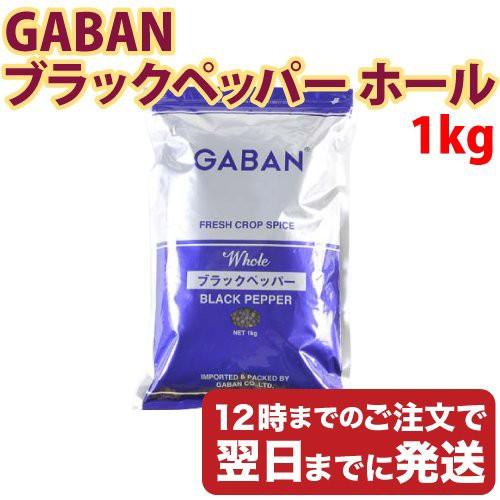 GABAN ギャバン ブラックペッパー ホール 袋 1kg 業務用 調味料 黒こしょう こしょう