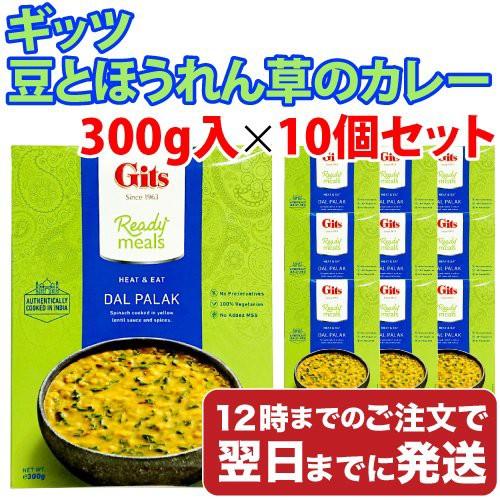 ギッツ 豆とほうれん草のカレー 300g入×10個セット