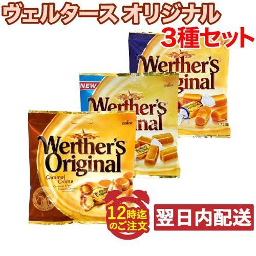ヴェルタースオリジナル キャラメル3種セット(オリジナル、キャラメル、エクレア) Werthers Original