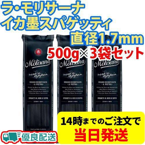 ラ・モリサーナ イカ墨スパゲッティ 500g×3袋セット 直径1.7mm 乾麺 ロングパスタ