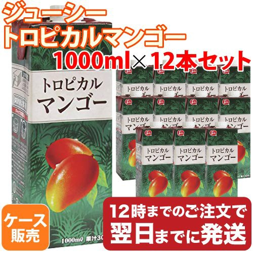 ジューシー トロピカルマンゴー 1000ml×12本セット(6本パック×2セット) ケース販売 パック ジュース マンゴージュース 飲み物