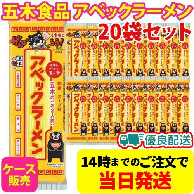 五木食品 アベックラーメン 175g×20袋セット ケース販売 九州 熊本ラーメン