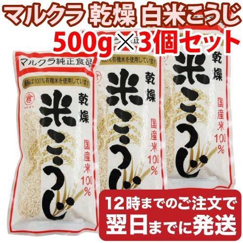 マルクラ 乾燥 白米こうじ 500g×3個セット 国産 有機米使用 米こうじ 米麹 米糀