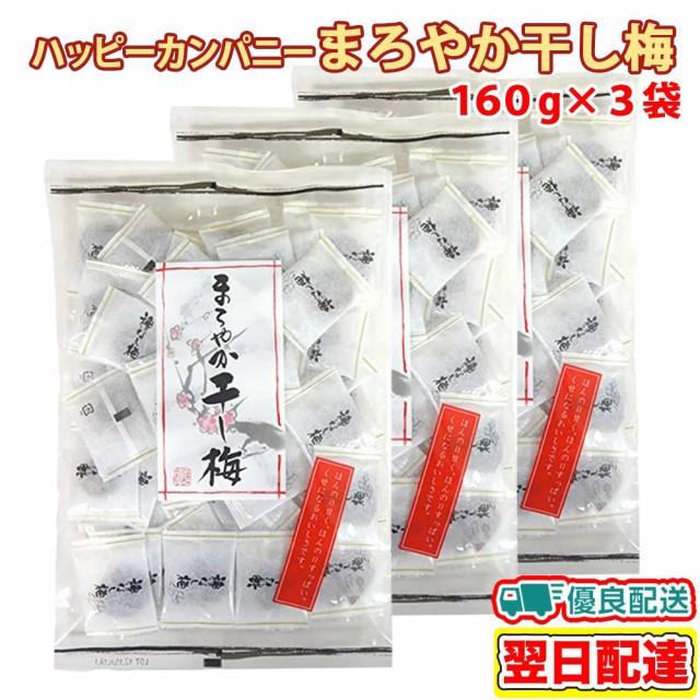 まろやか干し梅小袋入り160g(種なし梅) 3袋セット