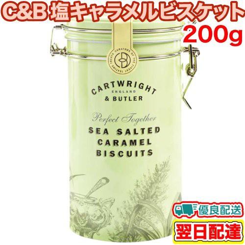 C B カートライト バトラー 塩キャラメルビスケット 200g カートライトアンドバトラー 缶 ビスケット お菓子 輸入菓子