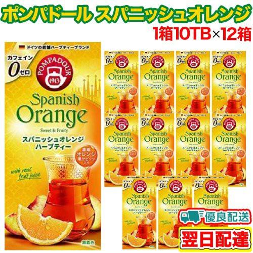 ポンパドール スパニッシュオレンジ 1箱(2.2g×10TB入り)×12個セット ハーブティー ノンカフェイン カフェインレス POMPADOUR