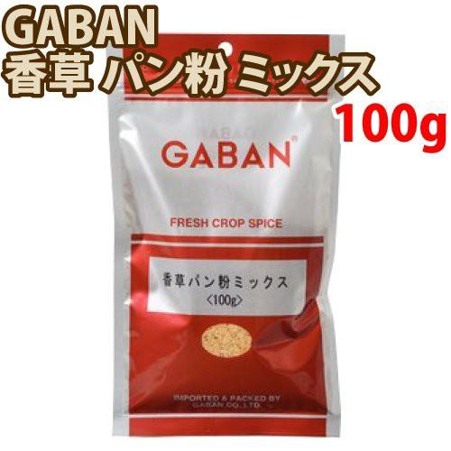 (メール便発送)GABAN ギャバン 香草 パン粉 ミックス 100g 袋 業務用 スパイス 香草焼き