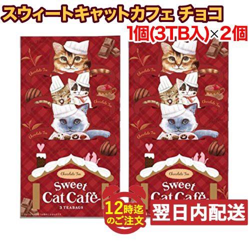 スウィート キャットカフェ チョコレートティー 1個(2gx3TB入り) x2個セット チョコ バレンタイン ティーバッグ メール便発送